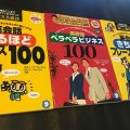 【英語の勉強】日本語が上手な英語ネイティブの方と話して気づいたこと