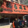 【サンフランシスコ】リーズナブルなのにおいしい!行列ができる飲茶レストラン #Hong Kong Lounge(ホンコンラウンジ)